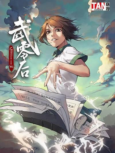 武零后漫画