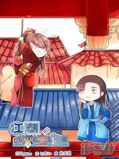 江湖双主记漫画