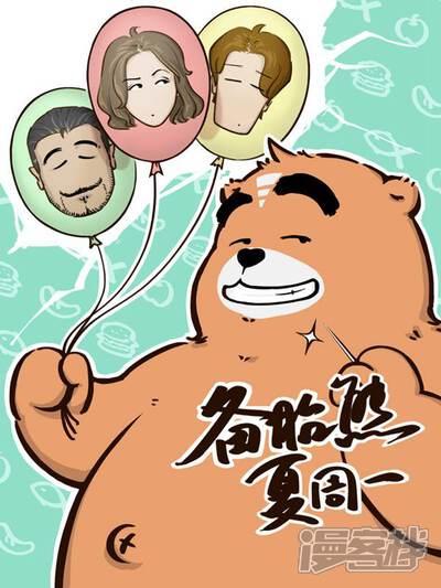 备胎熊夏周一漫画