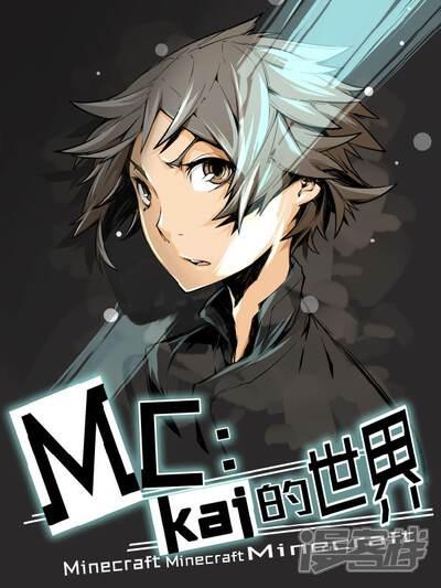 MC之kai的世界漫画