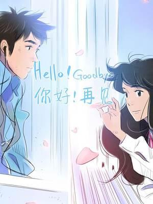 你好!再见漫画