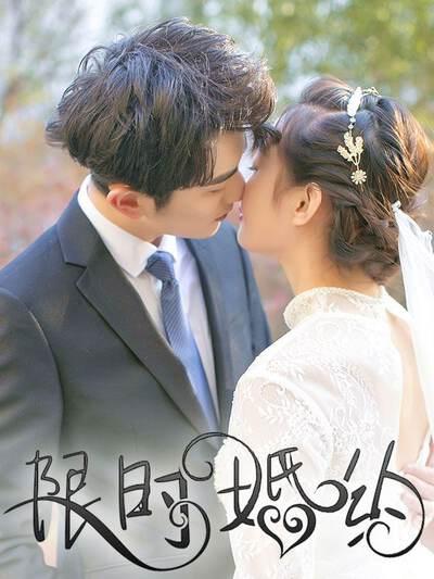 限时婚约的封面图