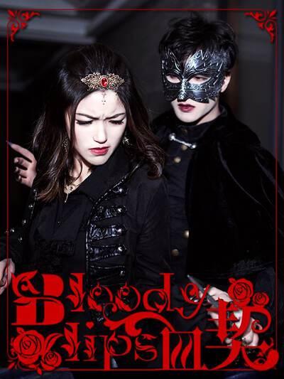 bloody-lips 血契的封面图