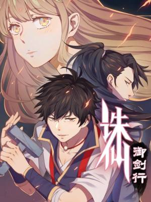 诛仙·御剑行漫画
