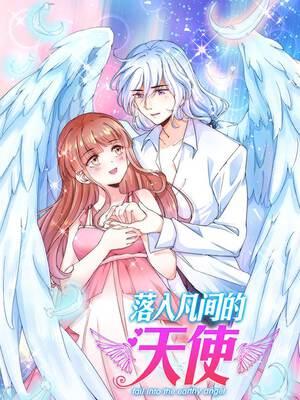 落入凡间的天使漫画