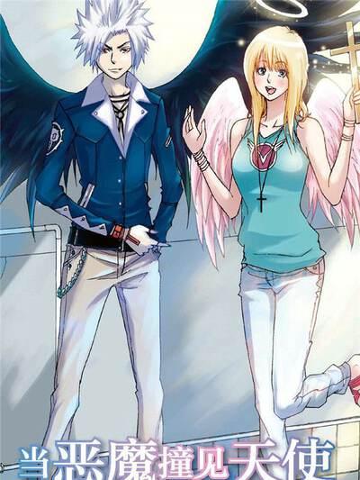 当恶魔撞见天使