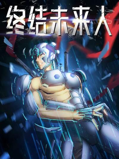 终结未来人的封面图