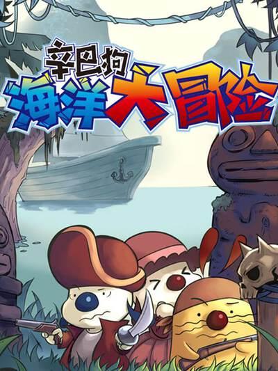 辛巴狗的封面图