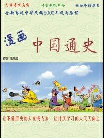 疯狂的历史书----漫画中国通史