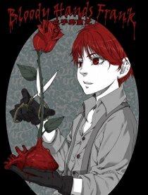 血手弗兰克
