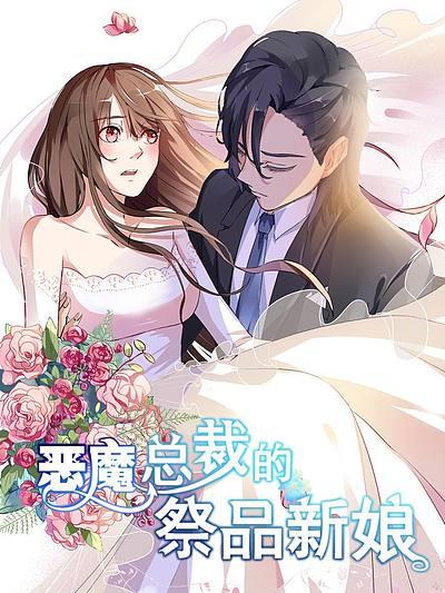 恶魔总裁的祭品新娘