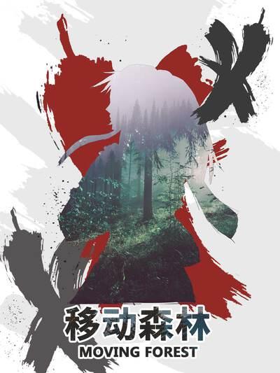 移动森林的封面图