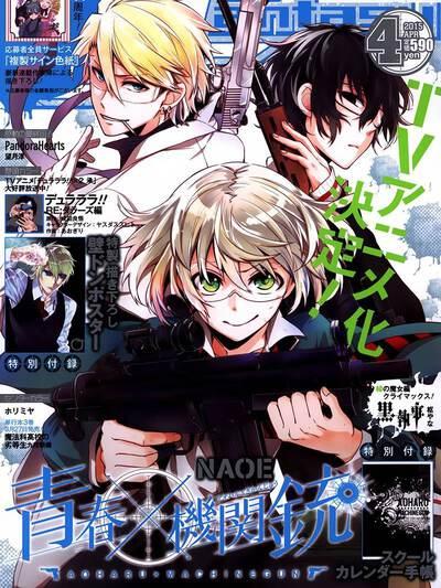 青春×机关枪