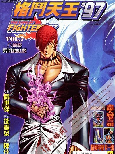 拳皇97彩色完全版