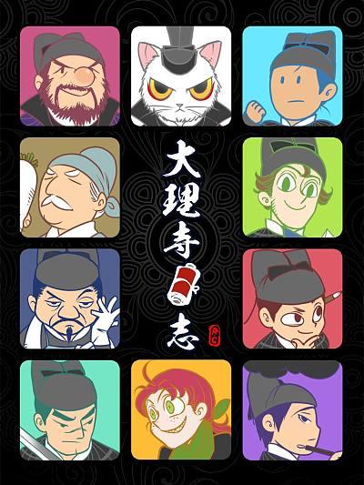 大理寺日志的封面图