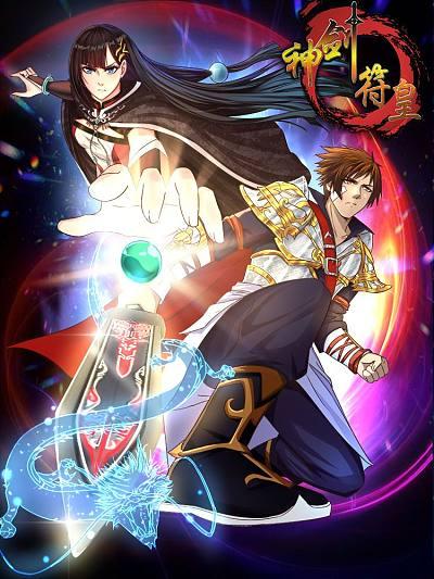 神剑符皇的封面图
