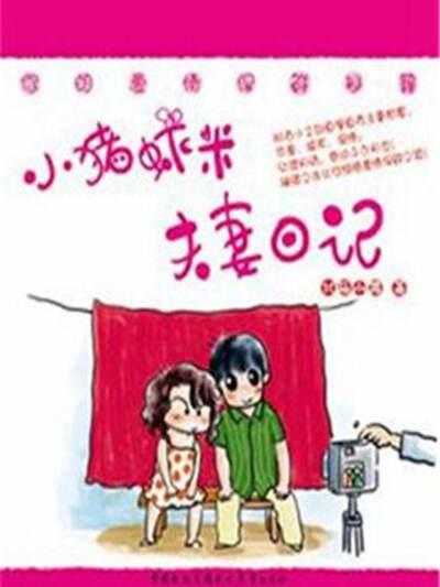 七年不痒——小猪虾米夫妻日记(第三季)