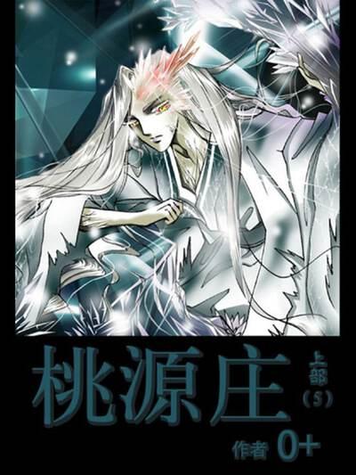 桃源庄的封面图