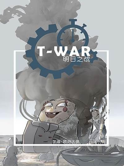 明日之战的封面图