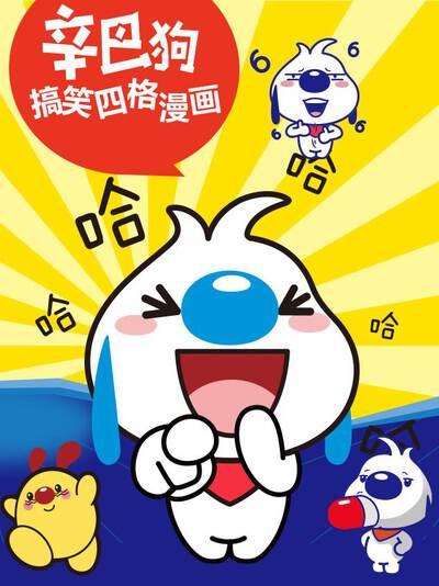 辛巴狗搞笑四格漫画的封面图