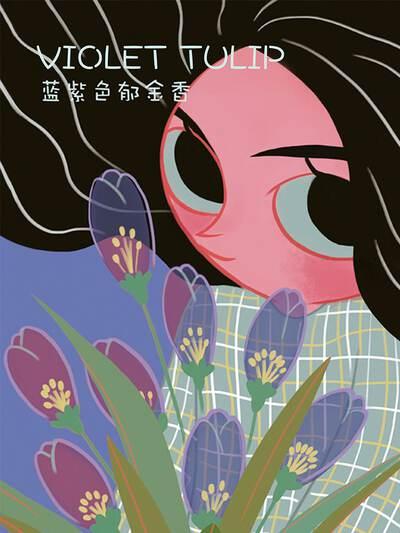 蓝紫色郁金香(原创动漫大赛作品)