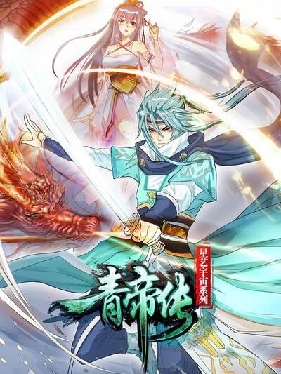 青帝传的封面图