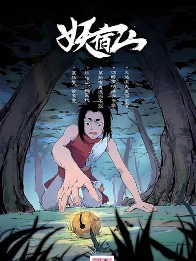 妖宿山,妖宿山漫画