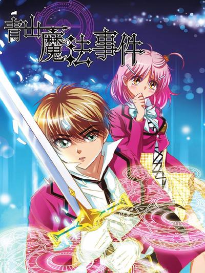 青山魔法事件的封面图