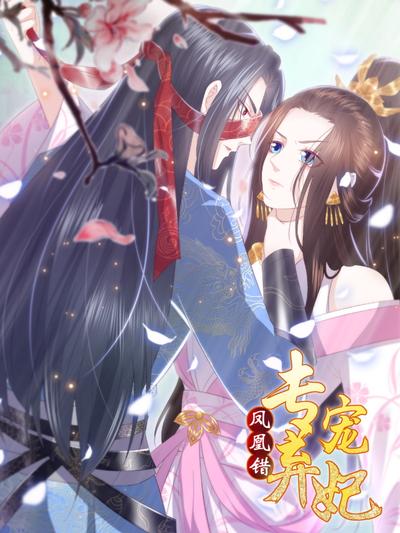 凤凰错:专宠弃妃的封面