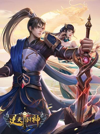 逆天剑神的封面图