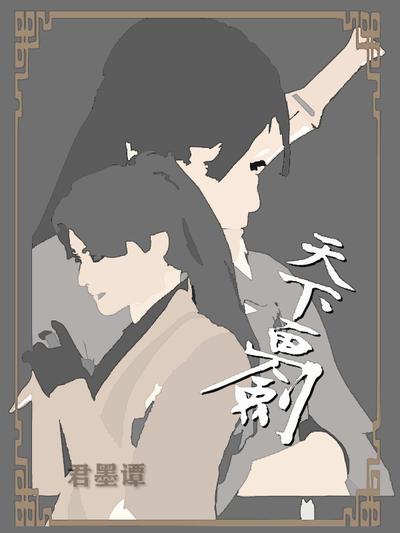 天下画剑的封面图