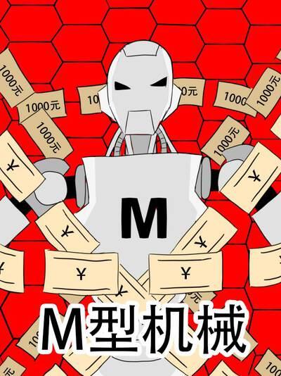 M型机械的封面图