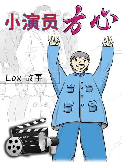 小演员方心的封面图