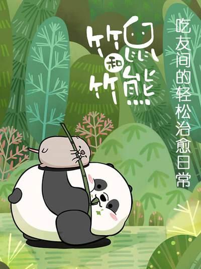 竹鼠和竹熊