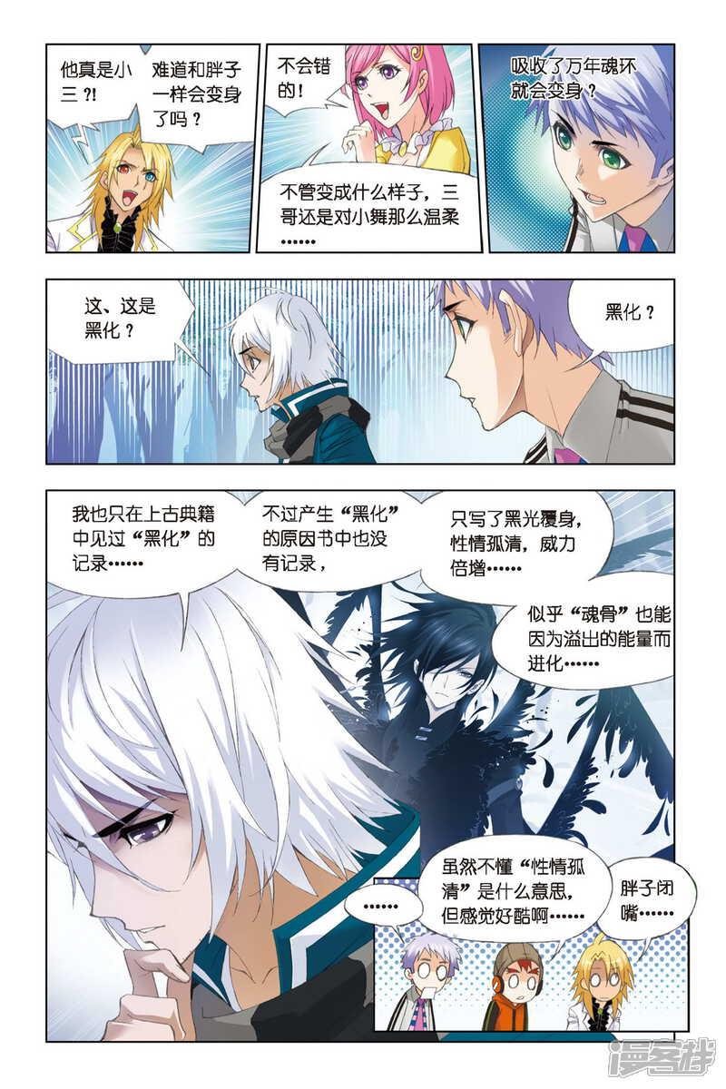 斗罗大陆漫画258话 斗罗大陆漫画258回完整版