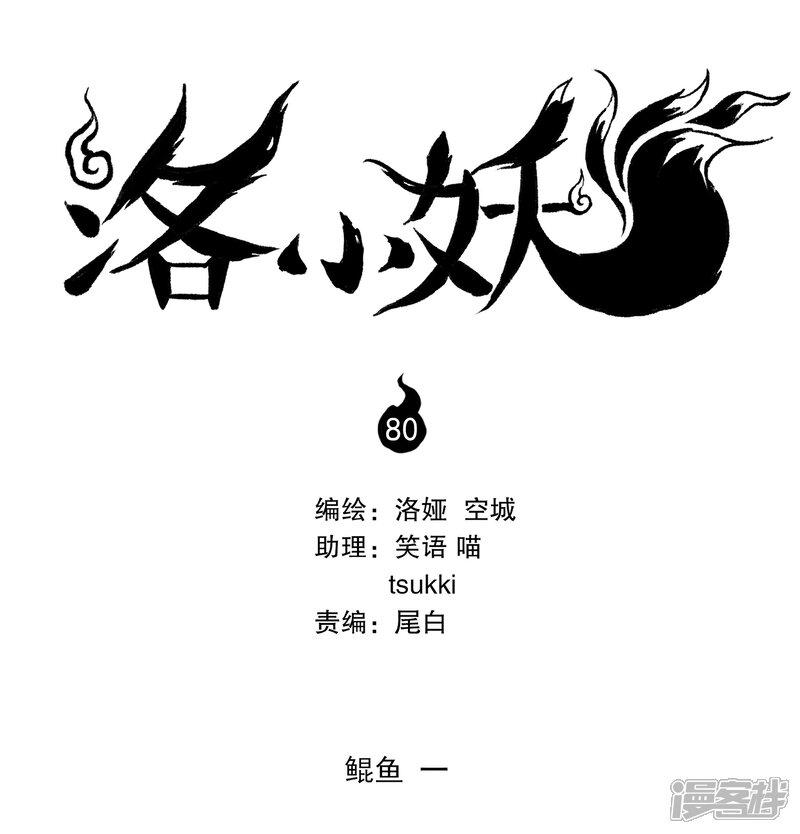 洛小妖79800010-1.JPG