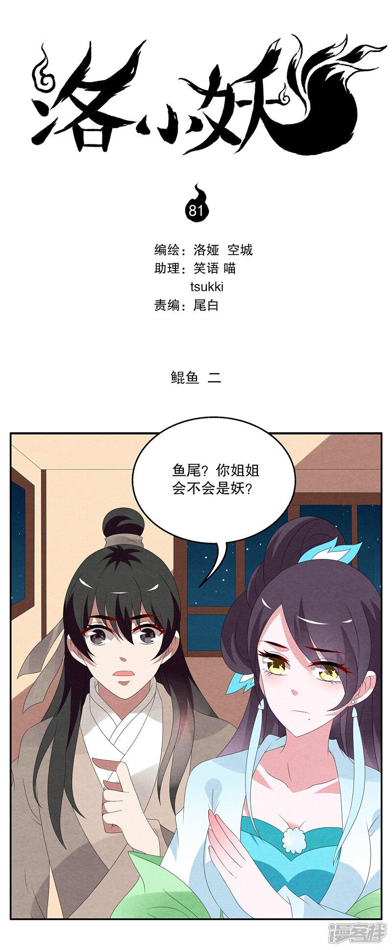 洛小妖81820001-1.JPG
