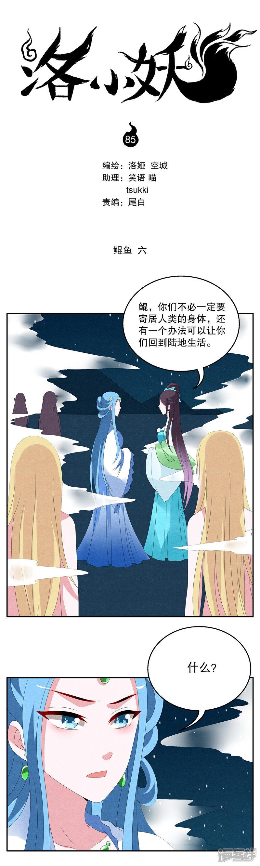 洛小妖85860001-1.JPG