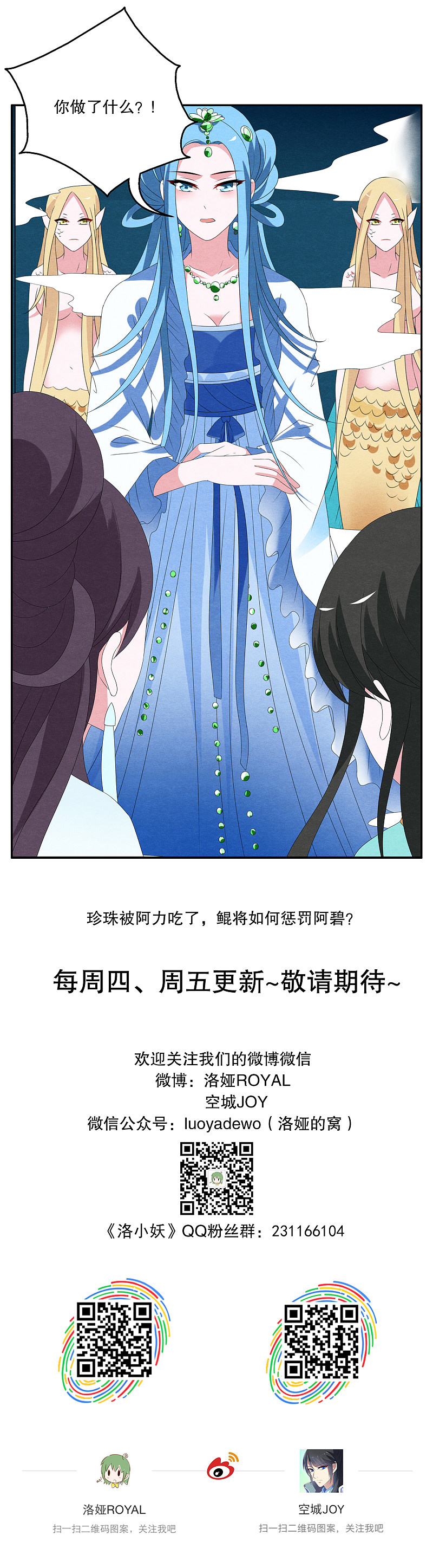 洛小妖85860014-2.JPG