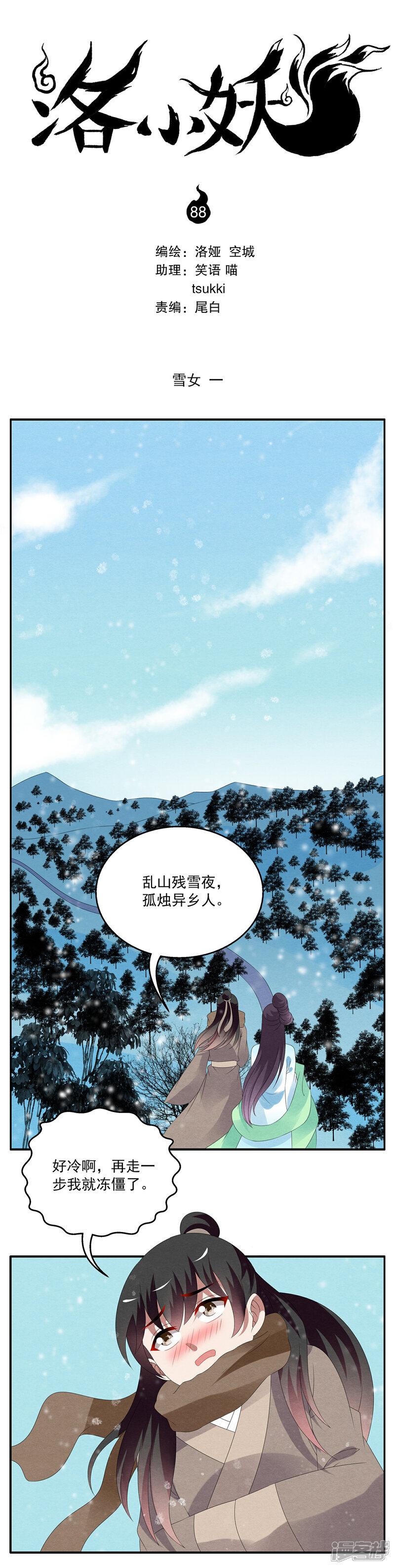 洛小妖88890001-1.JPG