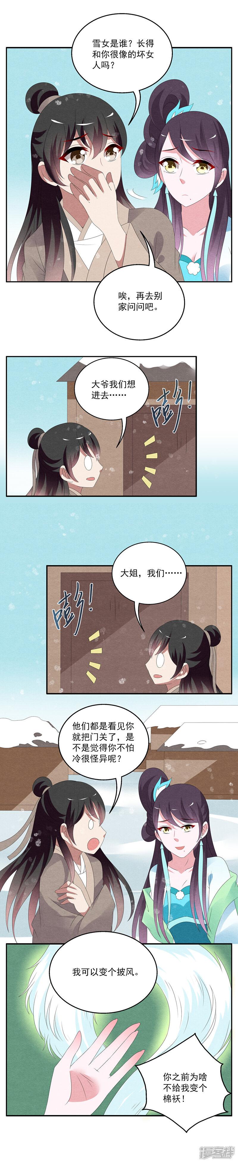 洛小妖88890004.JPG