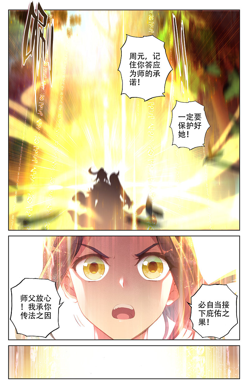 元尊第10话(下)-03.jpg