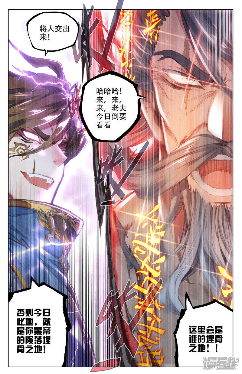 元尊第10话(下)-07.jpg