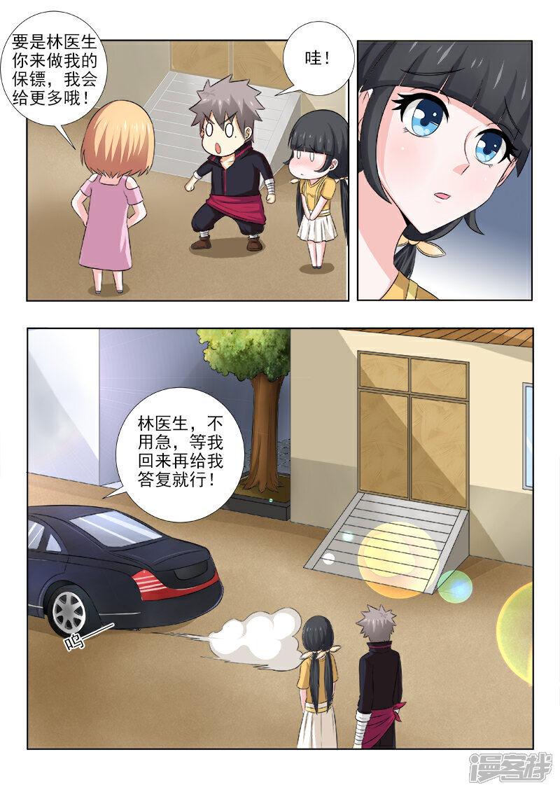 妙手小村医漫画 第142话 天价保镖团 漫客栈