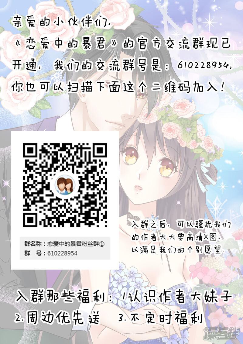 恋爱中的暴君粉丝页.jpg