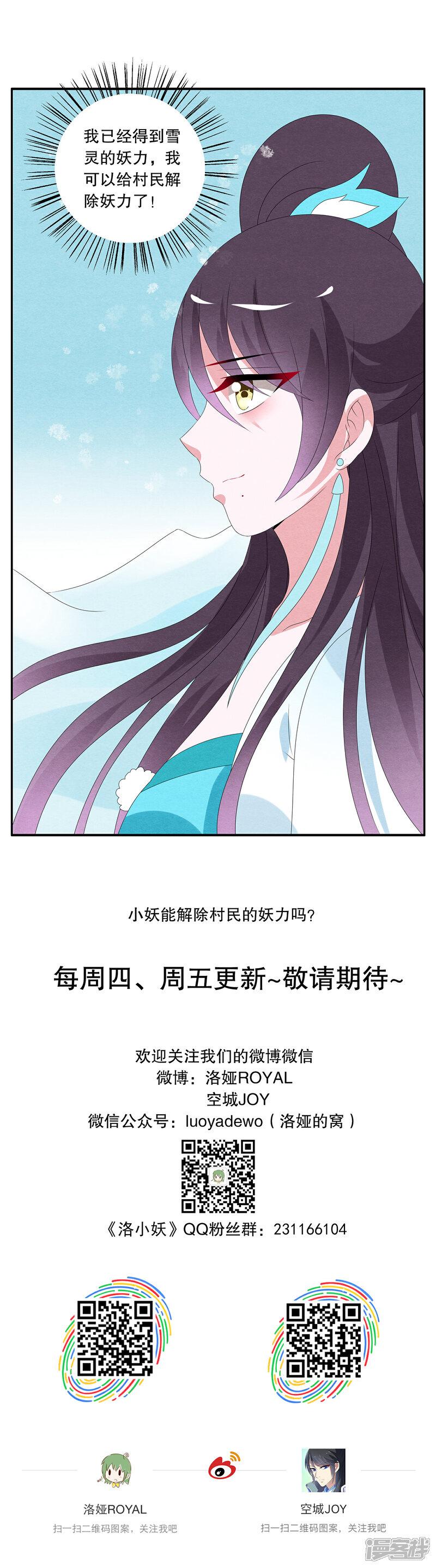 洛小妖90910015-2.jpg