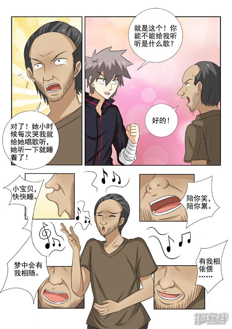 妙手小村医漫画 第144话 心结难解 漫客栈