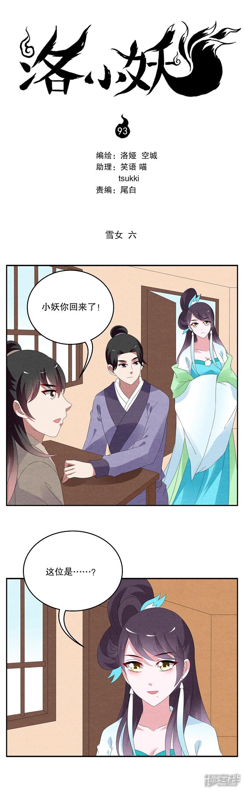 洛小妖92930008-1.jpg