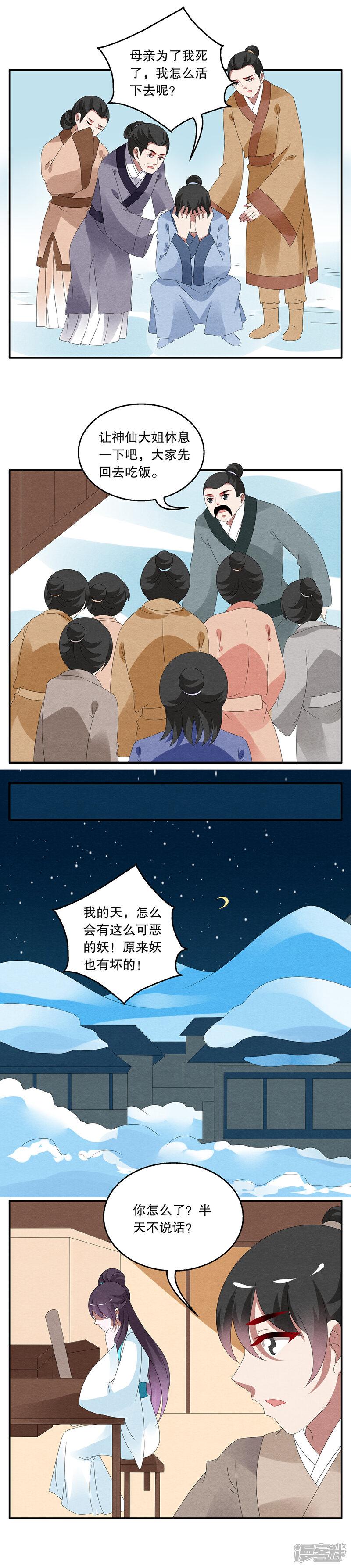 洛小妖90910005.JPG