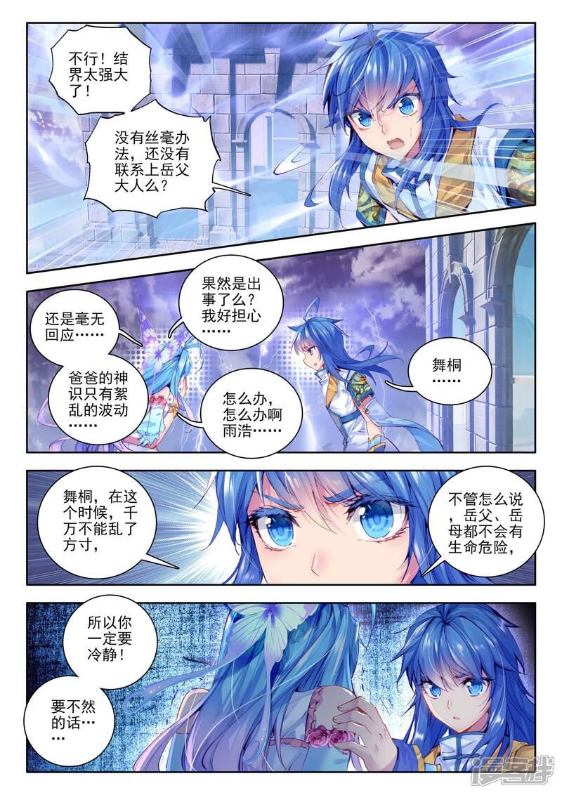 《斗罗大陆之龙神传说》笔下留墨_【衍生小说|纯爱小... _手机版